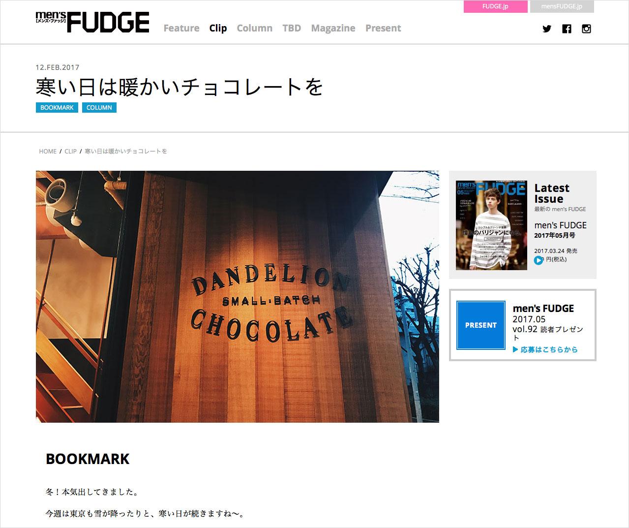 『men's FUDGE.JP』