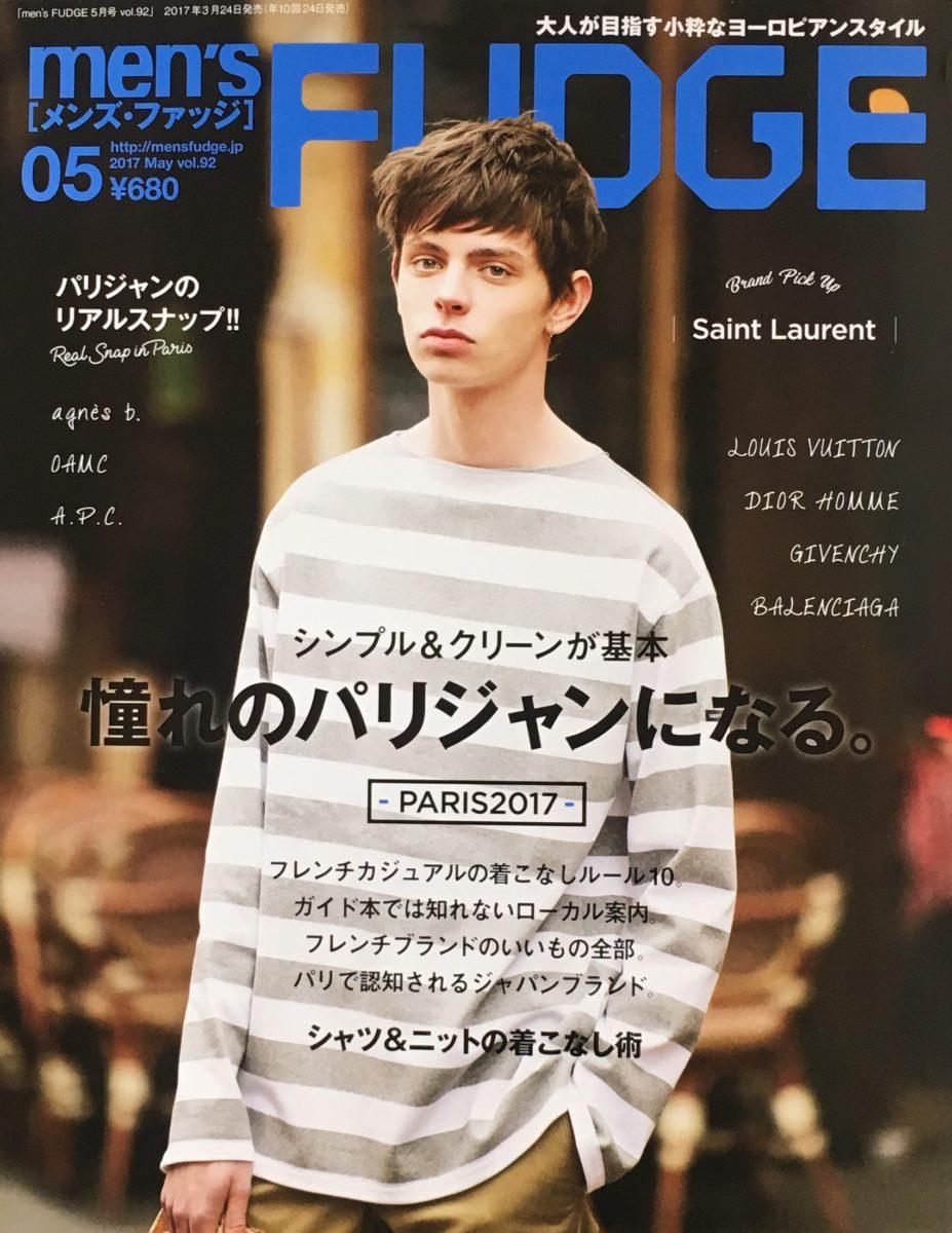 雑誌『men's FUDGE』vol.92 憧れのパリジャンになる。-PARIS2017-