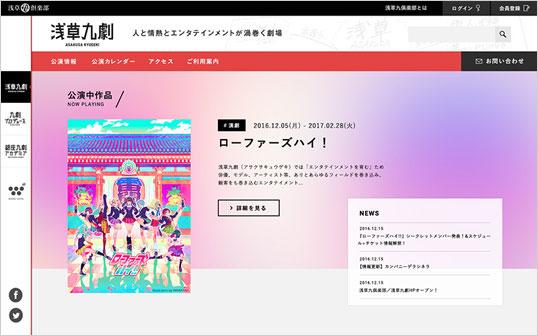 レプロエンタテインメント『浅草九倶楽部』