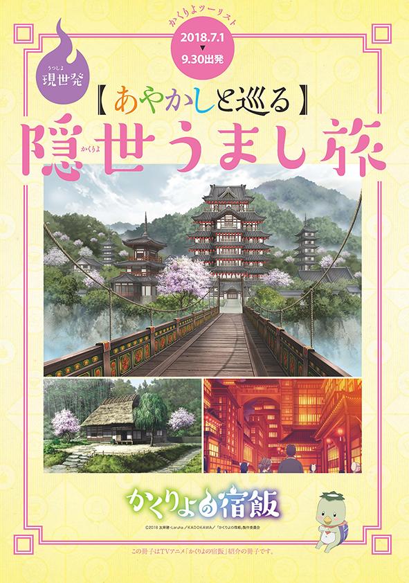 TVアニメ『かくりよの宿飯』紹介の冊子