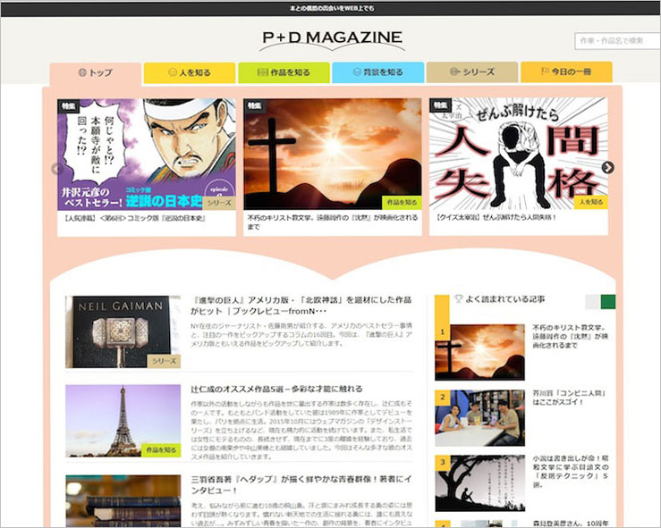 オウンドメディア支援実績 / P+D MAGAZINE