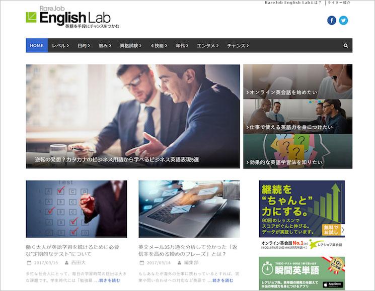 オウンドメディア支援実績 / English Path(イングリッシュパス)