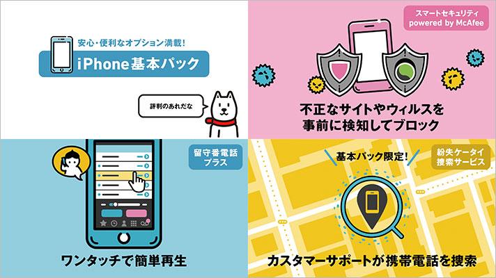 SoftBank / サービス紹介動画