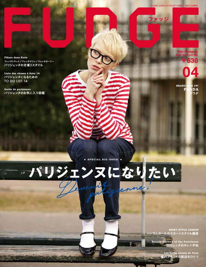雑誌『FUDGE』vol.166 パリジェンヌになりたい