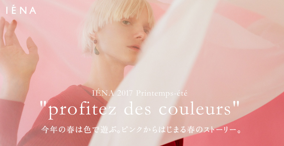 『IENA』LookBook
