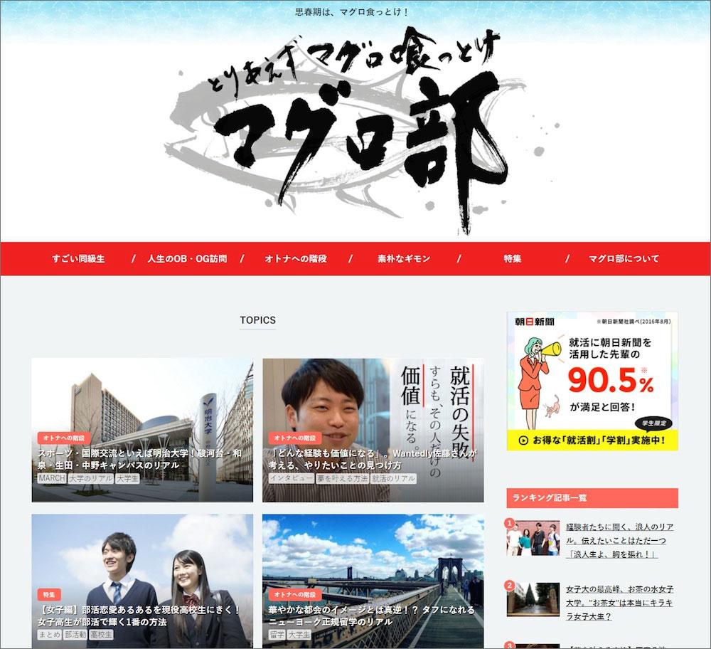 朝日新聞社との共同プロジェクト / マグロ部