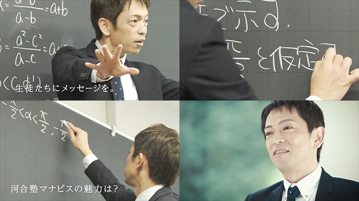 河合塾マナビス / デジタル戦略・WEB・動画・印刷物