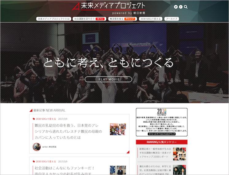 朝日新聞社との共同プロジェクト / 未来メディアプロジェクト