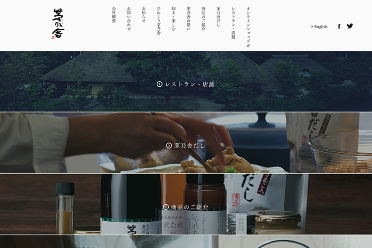 久原本家『茅乃舎』ブランドサイト