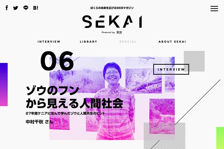 『SEKAI』Powerd by 東進