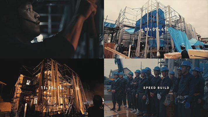 株式会社アーネストワン /『SPEED BUILD』紹介動画