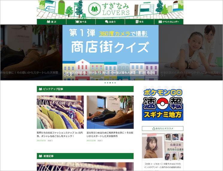 朝日新聞社との共同プロジェクト / すぎなみLOVERS