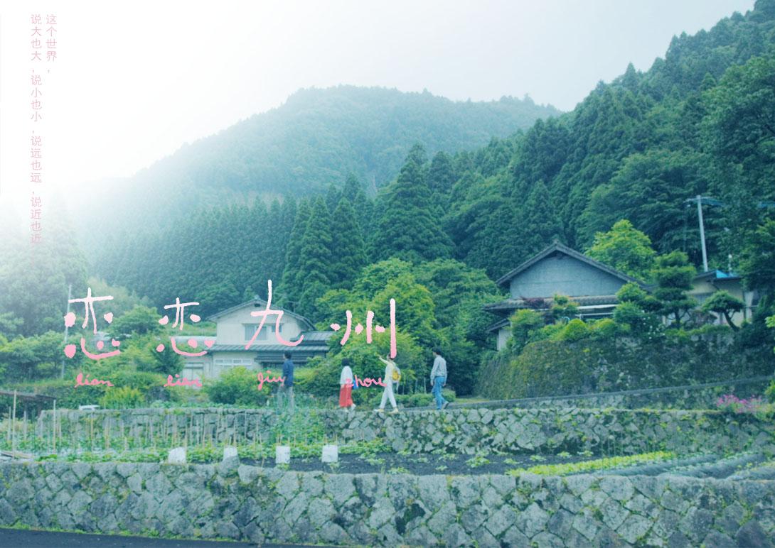 日本政府観光局『恋恋九州』