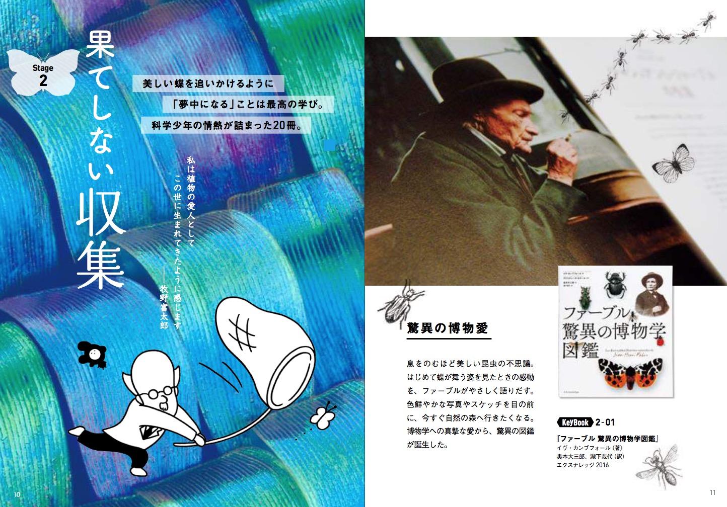 『科学道100冊』(理化学研究所)