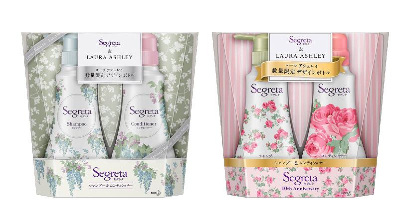 花王『Segreta』コラボパッケージ