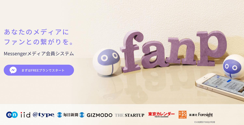 fanp(ファンプ)