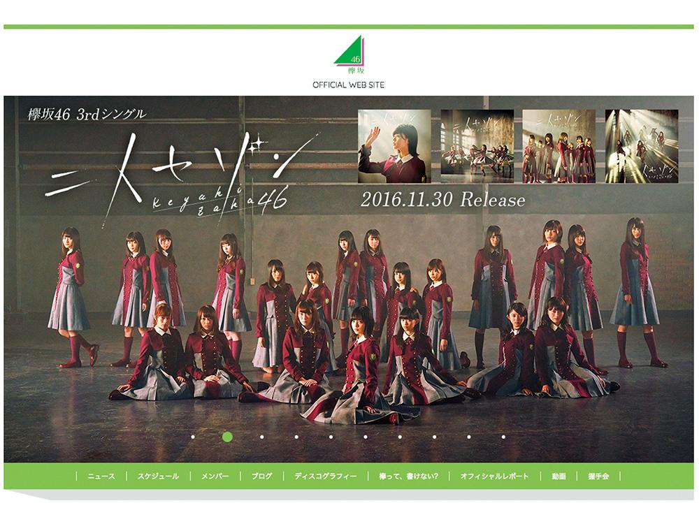 欅坂46 / オフィシャルWEBサイト