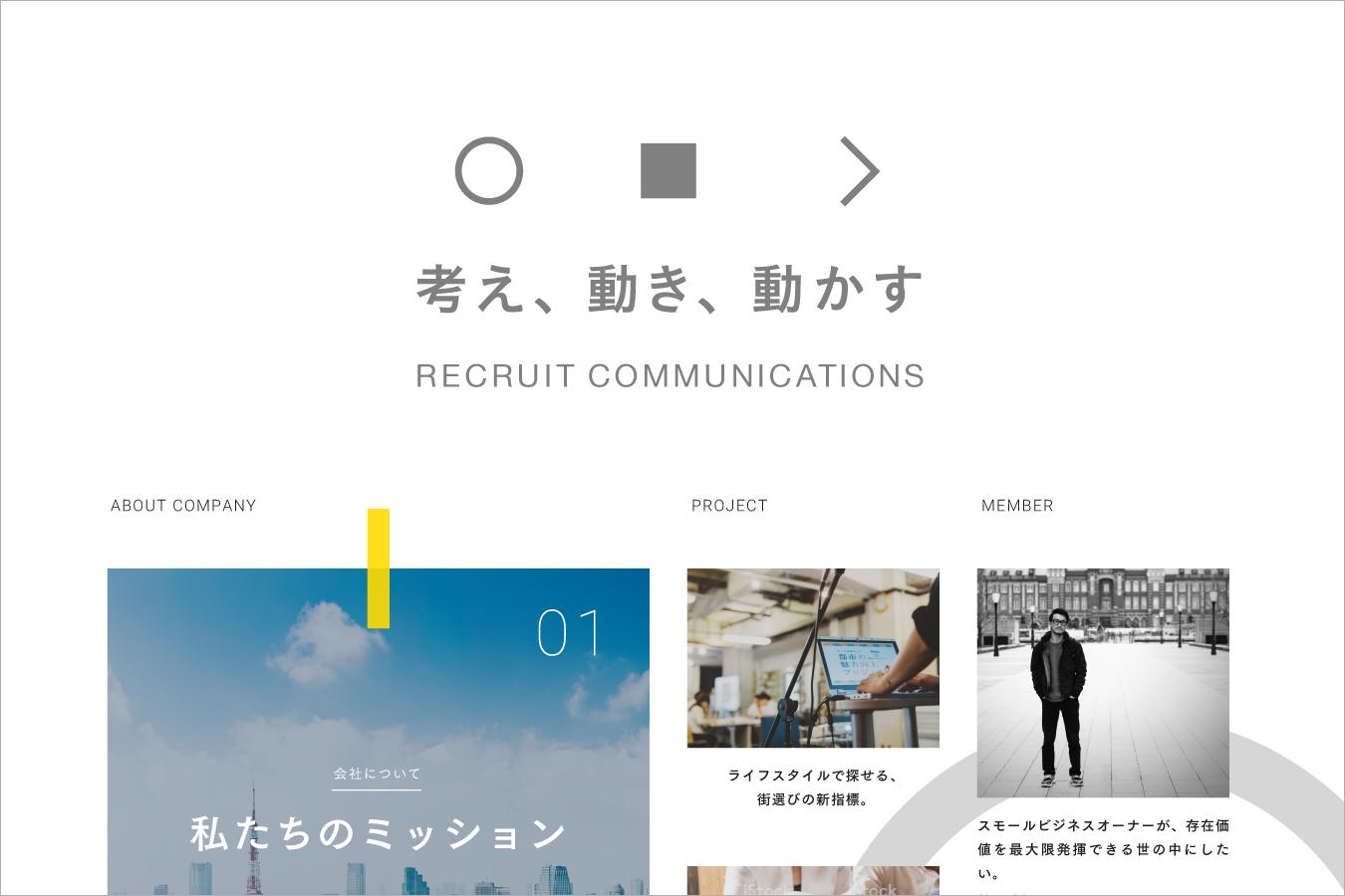 リクルートコミュニケーションズ / 採用サイト