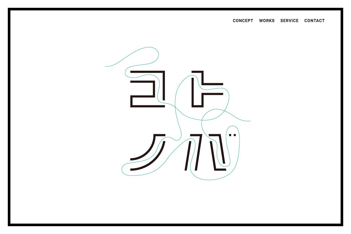 コトノバ / ブランディングデザイン