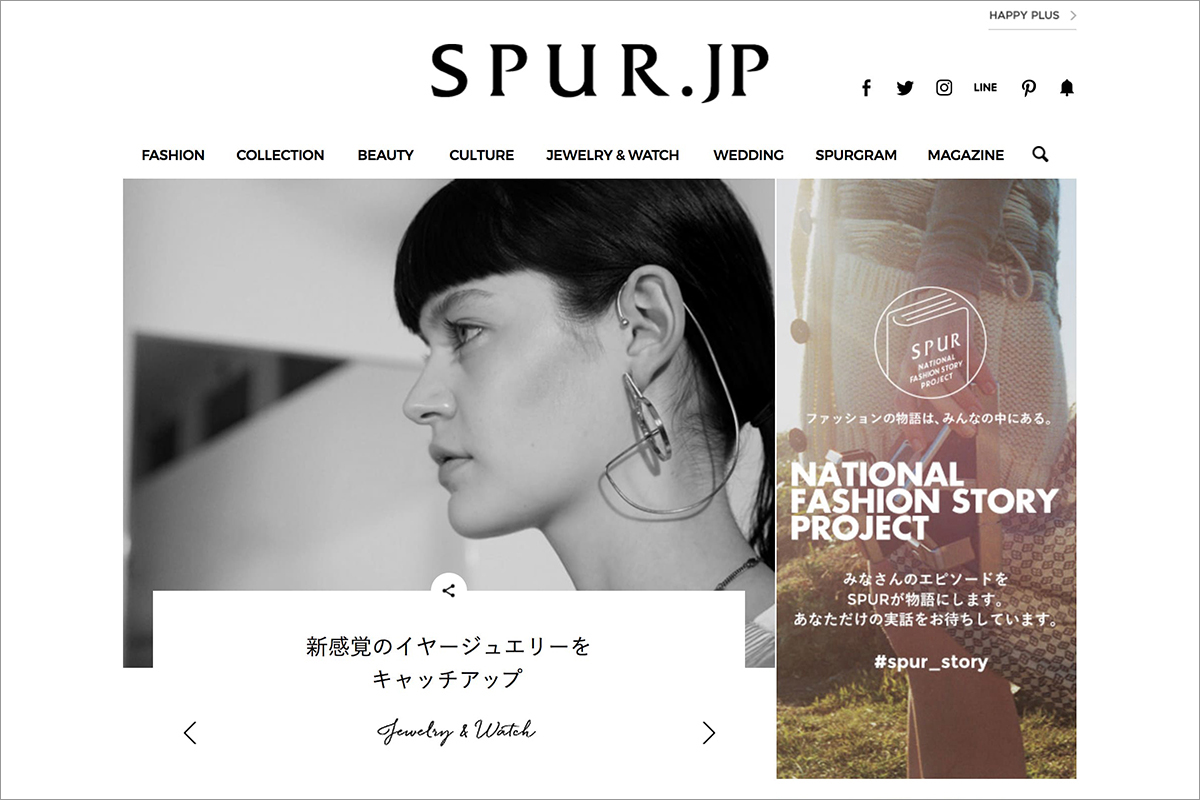 『SPUR.JP』集英社