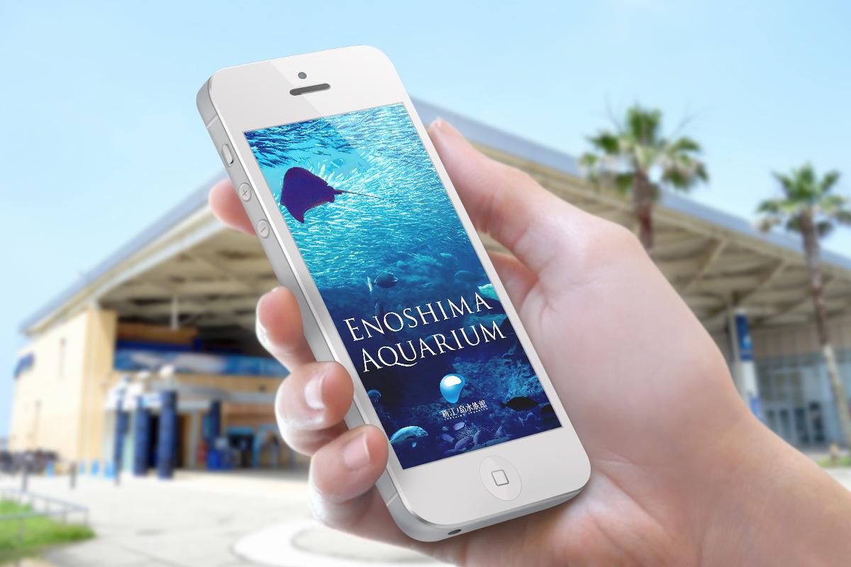 『えのすい公式アプリ』新江ノ島水族館