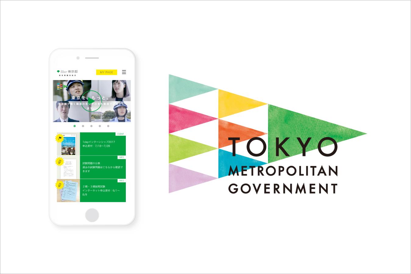 東京都庁 / 採用サイト
