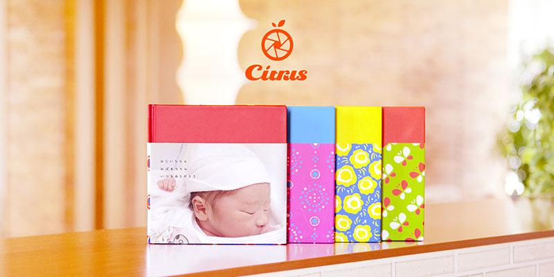 フォトブック作成サービス「Citrus(シトラス)」