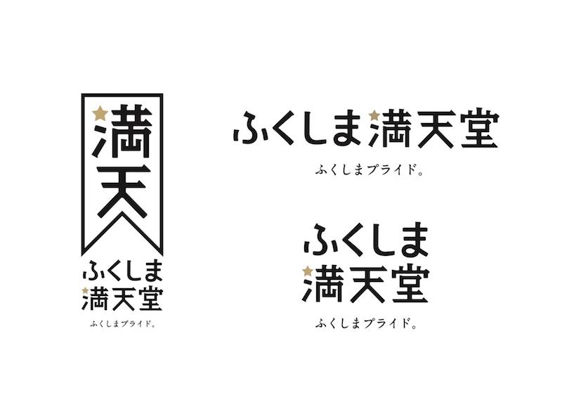 【ブランディング】ブランドネーミング・ブランドロゴディレクション・ブランドサイト構築 / 福島県庁
