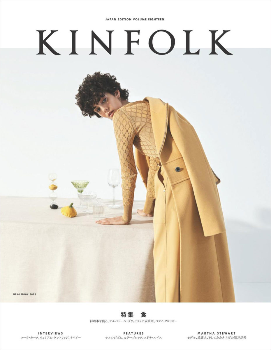 『KINFOLK』 JAPAN EDITION