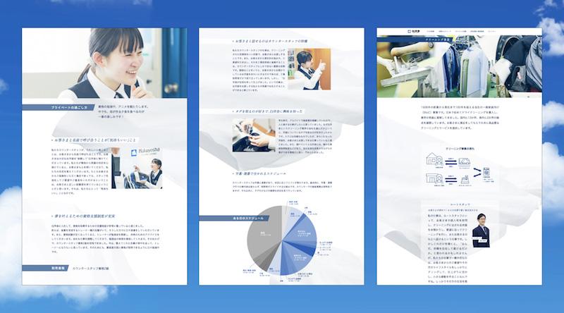 【ツール制作】リクルートサイト・ポスター作成 / 株式会社白洋舍