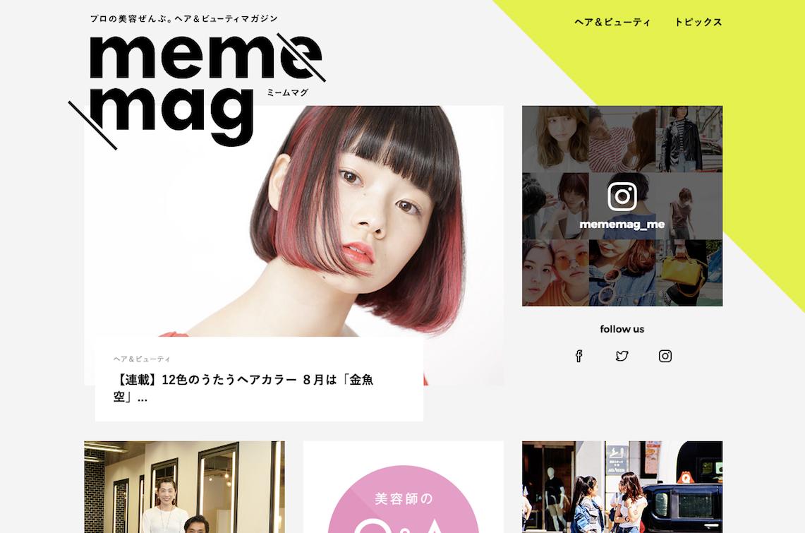 『meme mag』女性モード社