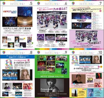 No.1音楽チャンネル『MUSIC ON! TV(エムオン!)』