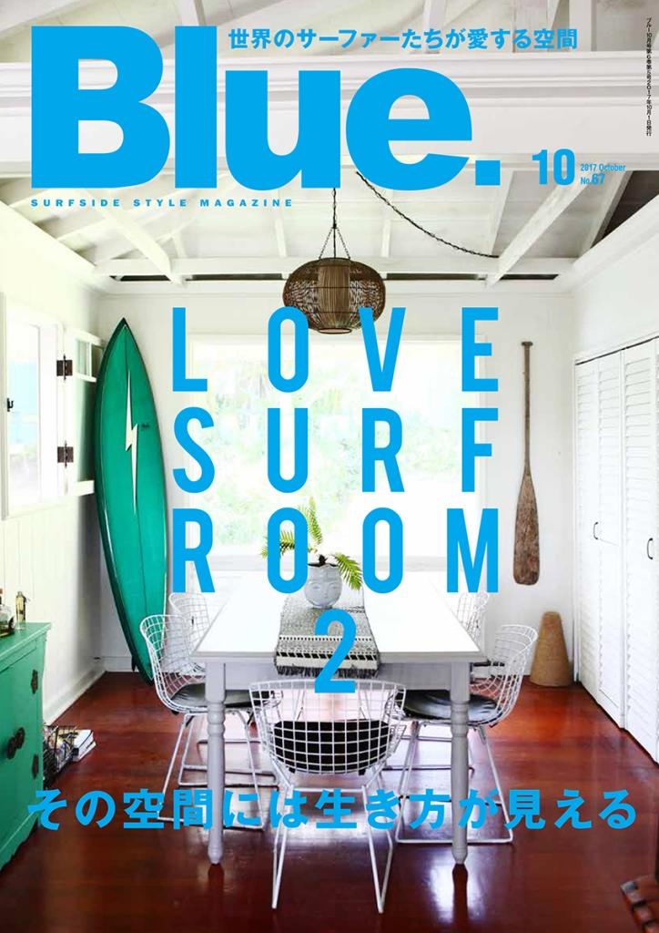 『Blue.67号(ブルー)』2017年10月号