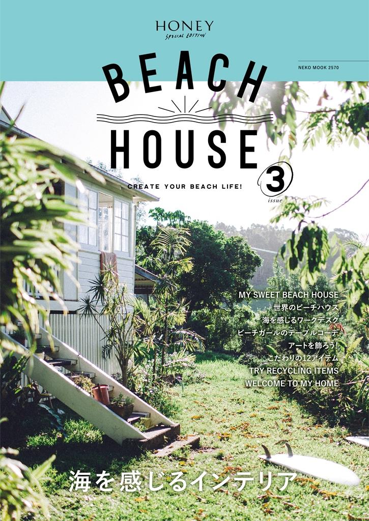 『BEACH HOUSE』