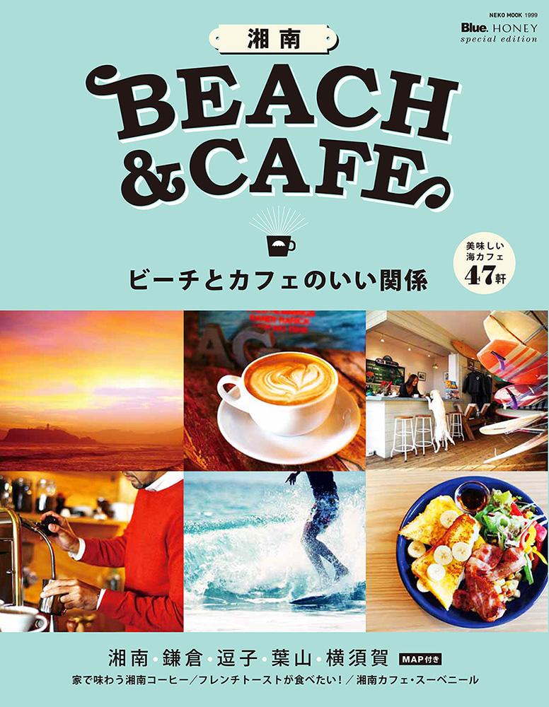 『湘南BEACH&CAFE』