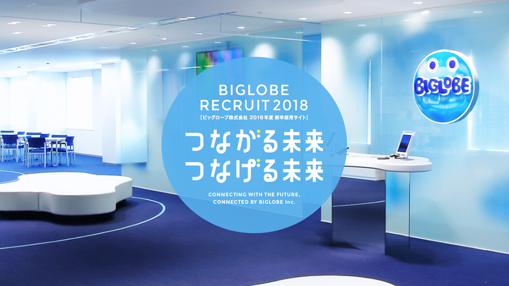 BIGLOBE RECRUIT