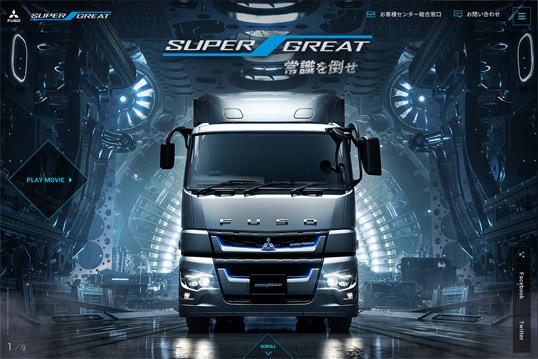 三菱ふそう『新型SUPER GREAT』スペシャルサイト