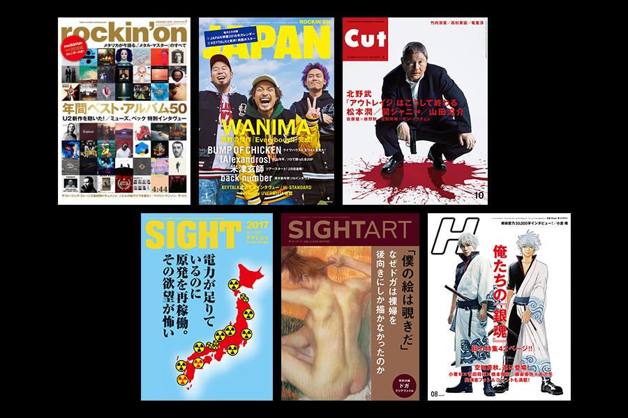 ロッキング・オン・グループの刊行物