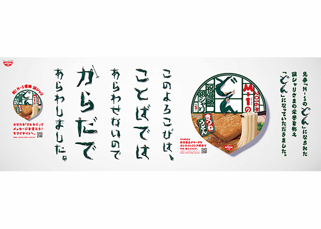『日清食品』×『M-1グランプリ』コラボ企画