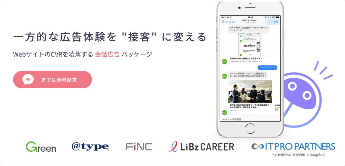 fanp Ad(ファンプアド)