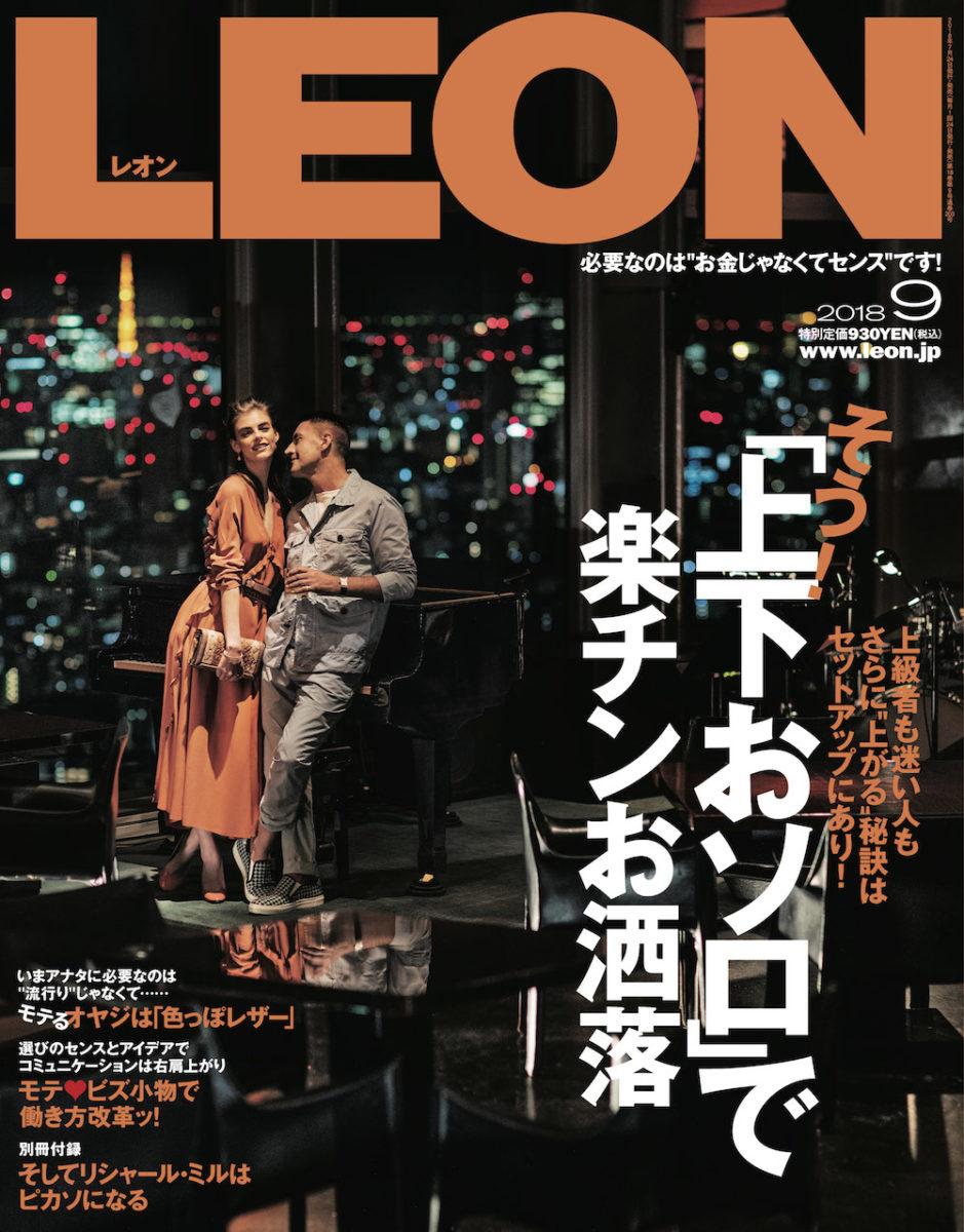 『LEON』2018年9月号