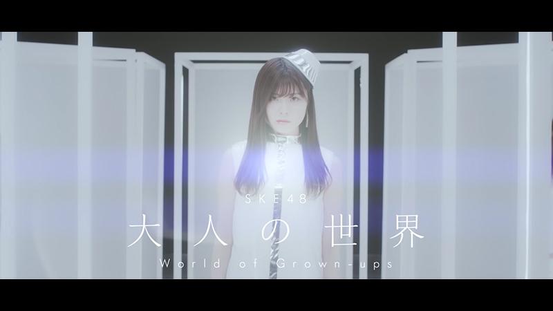 SKE48 23rd.Single c/w B・ラヴィエール『大人の世界』MV(special edit ver.)