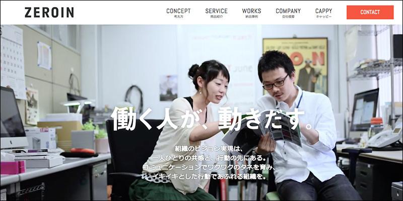 企画・デザインを手がけた、株式会社ゼロインのブランドサイト