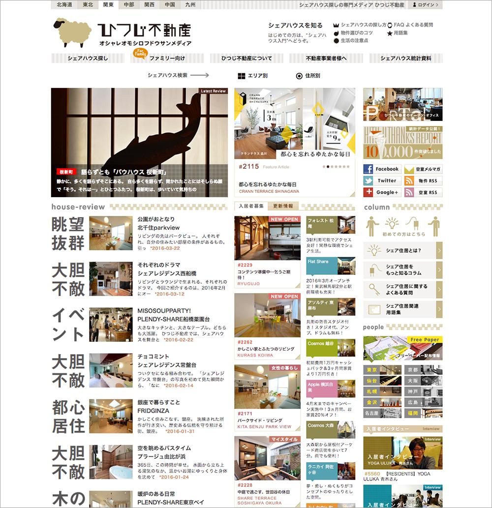 『オシャレオモシロフドウサンメディア ひつじ不動産』