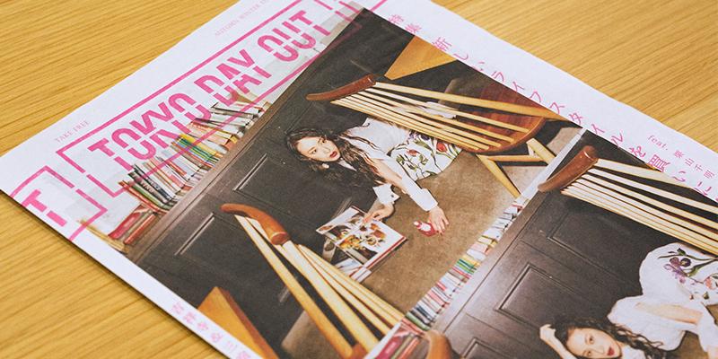 女優の栗山千明が表紙を飾った『TOKYO DAY OUT』2017年12月発行号