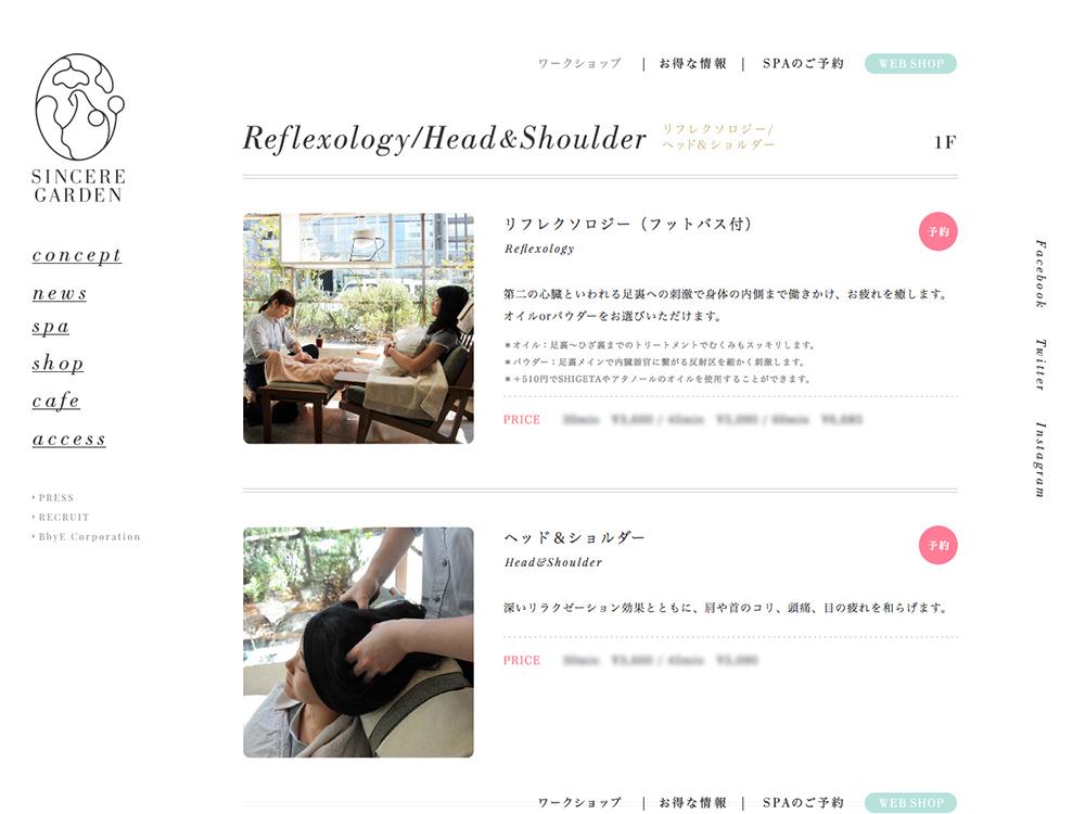 表参道のスパ&ショップ&カフェ | SINCERE GARDEN シンシア・ガーデン