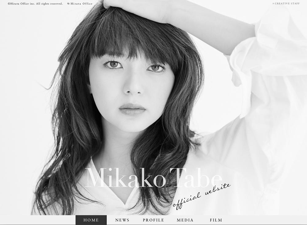 Mikako Tabe official web site - 多部未華子