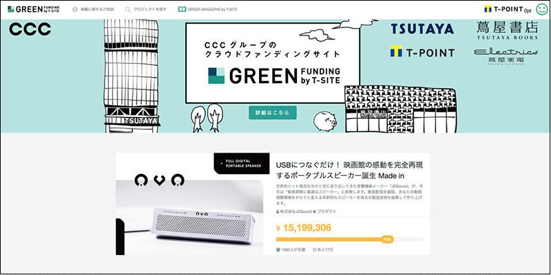 クラウドファンディングサイト「GREENFUNDING by T-SITE」(画像提供:ワンモア)