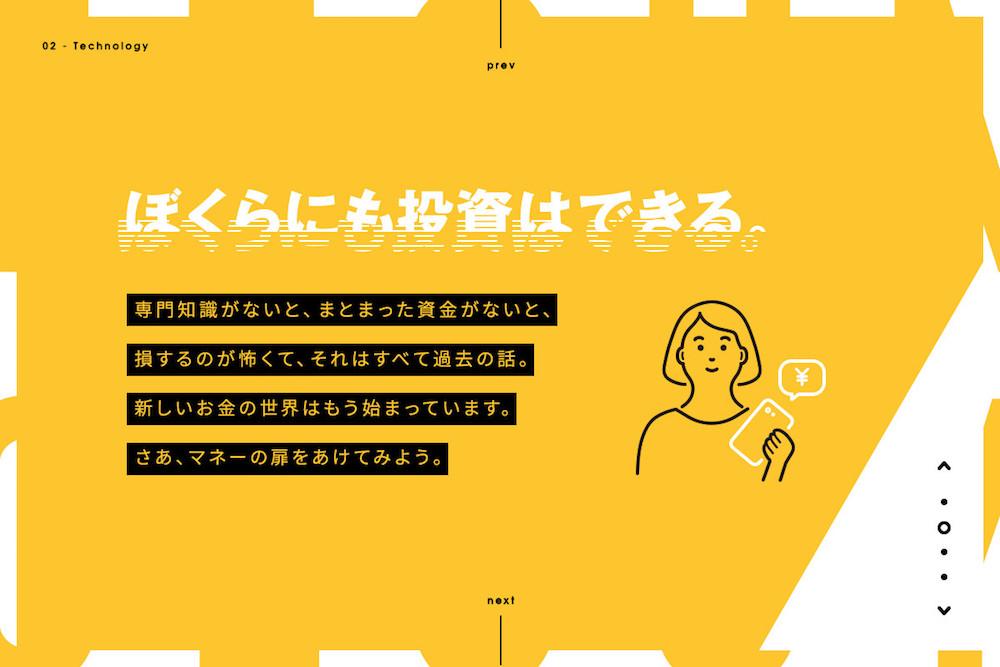 マネックス証券『マネーの扉』