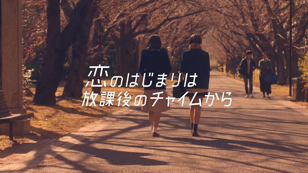 Y!mobile『恋のはじまりは放課後のチャイムから』 / WEBムービー